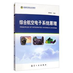 综合航空电子系统原理