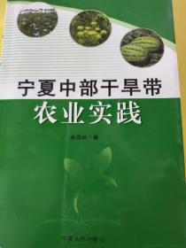 宁夏中部干旱带农业实践