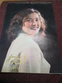 老挂历:1981人物、花(全13张)演员有刘晓庆、李仁堂、陈冲、张瑜、赵娜,歌唱家李谷一、排球运动员周晓兰