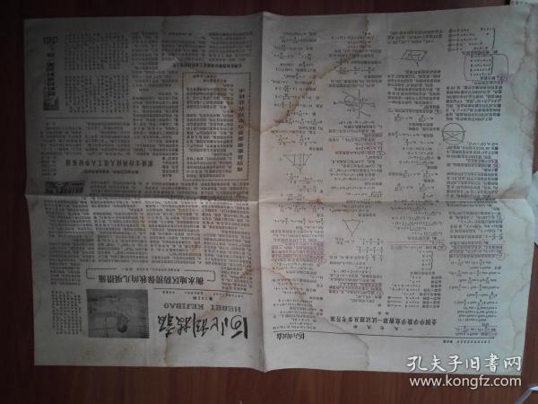 河北科技报1979.06.22(一九七九年全国中学数学竞赛第一试试题及参考答案)