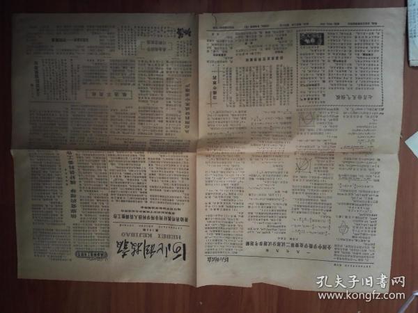 河北科技报1979.01.26第161期(日本统一高考预考数理化试题解)