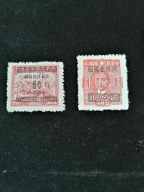 民国邮票和印花税票各1枚