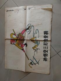 70年代 手工临摹画3张