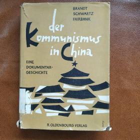 现货,1955年出版,中国共产主义。精装带书衣。