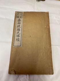清同治十三年,玄奘法师译,精刻本《消灾延寿-药师琉璃光佛经》一册全。