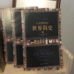 大英博物馆世界简史(全3册) 上册第4页、第17页印刷瑕疵