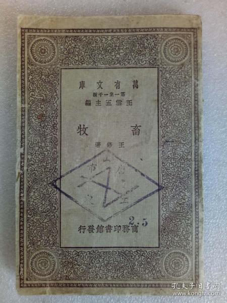 万有文库《畜牧》  原版 1930年4月 一版一印