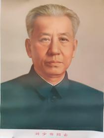 刘少奇同志像