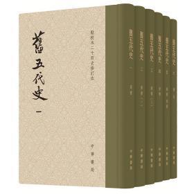 旧五代史 点校本二十四修订本(32开精装 全六册)