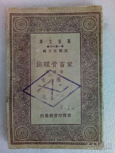 万有文库《家畜管理法》  原版  1930年10月 一版一印