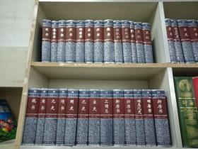 中华书局版 二十四史 精装63本一套 简体字本二十四史