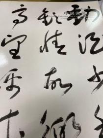 嘉德四季 23 中国书画(五)