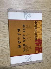 林汉宗逯敬康林剑仆书画作品辑明信片:一套十二张全带盒套