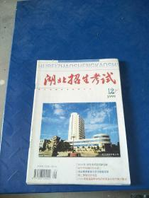 湖北招生考试  1999年12月