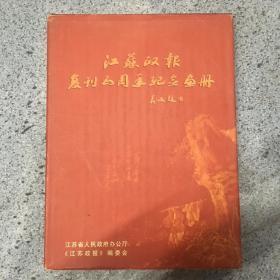 江苏政报复刊五周年 纪念画册