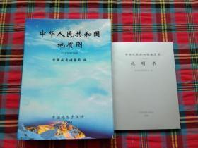 中华人民共和国地质图(1:250万)8张+说明书