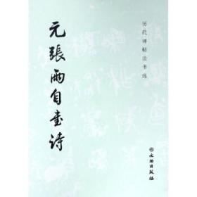 历代碑帖法书选·元张雨自书诗(1.3)