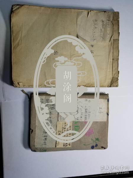 国民党高级将领谢梅村等多人抄写文章两本