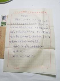 广西玉林市诗词学会理事蒋晓华先生信札