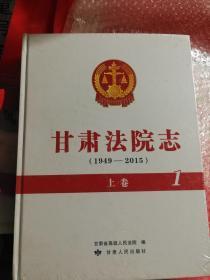 甘肃法院志(1949--2015)【共四卷】【上卷1 .2下卷1.2】