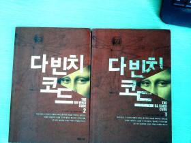 韩文书1.2两本合售