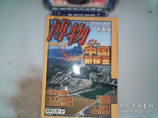 博物 中国国家地理 青春版 2007.10