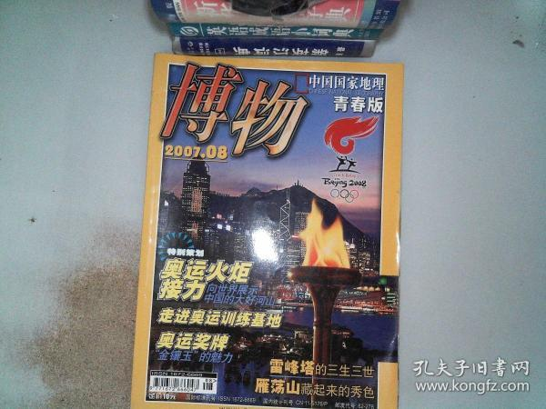 博物 中国国家地理 青春版 2007.08