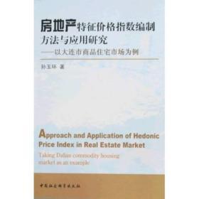 房地产特征价格指数编制方法与应用研究