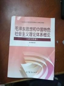 (正版17)毛泽东思想和中国特色社会主义理论体系概论(2018版)9787040494815