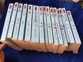 中国小通史 全16册 中国青年出版社 ,品如图 ,