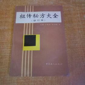 祖传秘方大全(修订本)
