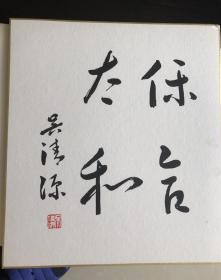 """围棋色纸 吴清源大师的书法作品 色纸 """"保合太和""""印刷品"""