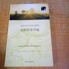 双语译林·壹力文库:太阳照常升起(译林版)