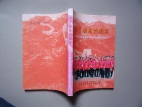 为了母亲的微笑:2006年全国公安英烈母亲代表团北京纪行