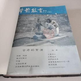 学前教育   1986   1-12  精装合订本