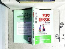 清华大学附属小学:名校新校本【整体阅读】中册 (适用于3-4年级)