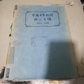 全国中文期刊联合目录1833一1949