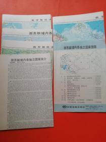 原苏联境内各独立国家图组(对开地图5张)内有文字介绍