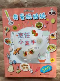 果实童书益智馆·我爱玩贴纸:烹饪小高手