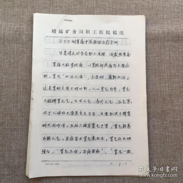 ��绋库����200渚�����涓��讳复璇�娌荤������锛�16寮�12椤碉�