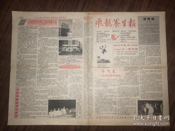 ���ョ焊  椋�榫��荤����  1998骞�6��1�� 甯��瑰��璇�