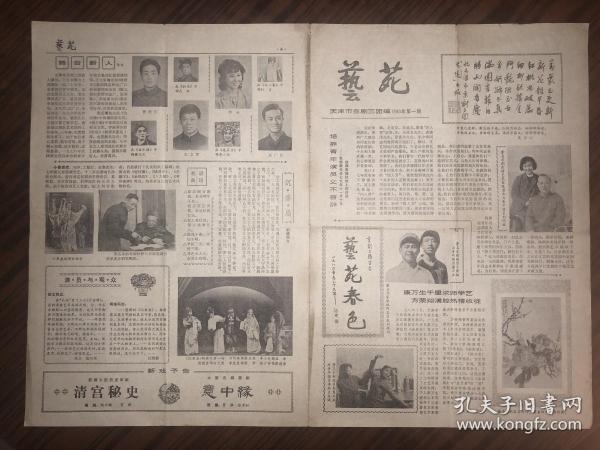 老報紙  藝苑  天津市京劇三團  1980年第1期