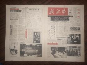 老報紙  相識緣  1999年11月8日 星期一 創刊號
