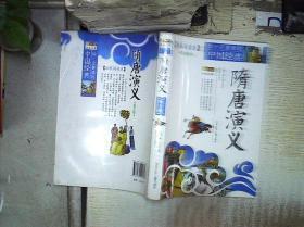 成长文库·你一定要读的中国经典:隋唐演义 。、