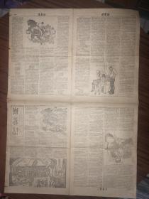 老報紙  澄碧湖  1985年第1期