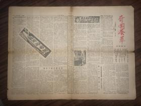 老報紙  奇聞薈萃第一期 1984年11月