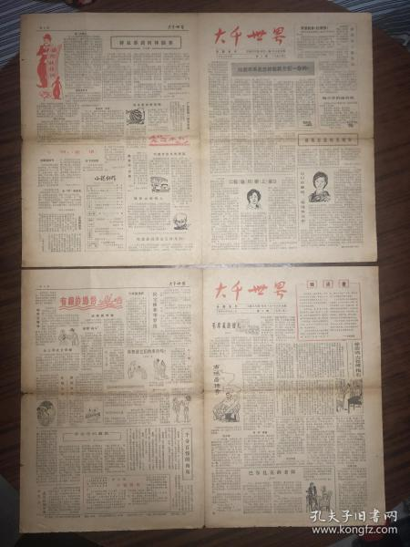 老報紙  大千世界  1984年9月  總第1、2期  含創刊號