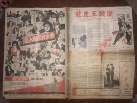 老報紙  珍珠畫報  1985年第1期