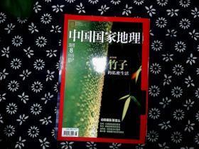 中国国家地理 2013  8
