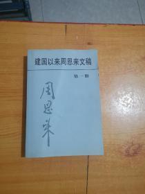 建国以来周恩来文稿(第1册)